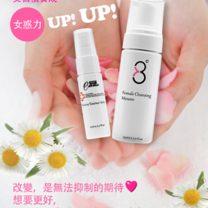 Emma1997 完美女人私密保養套組 Feminine Cleansing Mousse & Essence Spray |【現貨Ready Stock】