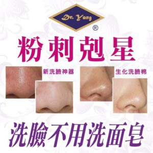 Dr Yang 生化洗臉棉 Botanical Facial Cleanser |【現貨 Ready Stock】