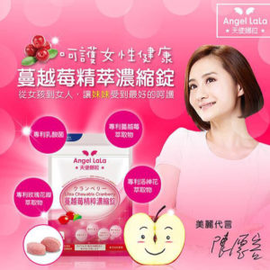 Angellala 專利蔓越莓精粹濃縮錠 Ultra Chewable Cranberry Extract (30tablets/pack) | 【現貨 Ready Stock】