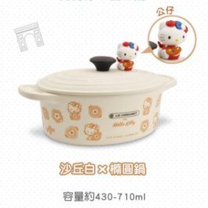 Le Creuset x Hello Kitty 台灣7-11限量躊鐵鍋造型餐具 – 沙丘白 White | 【現貨 Ready Stock】