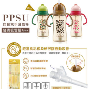 小獅王辛巴PPSU自動把手滑蓋杯替換吸管組(2入) Simba PPSU Sippy Cup Replacement Straw | 【預購 Pre-Order】