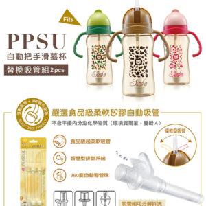 小獅王辛巴PPSU自動把手滑蓋杯替換吸管組(2入) Simba PPSU Sippy Cup Replacement Straw | 【預購 Pre-Order】